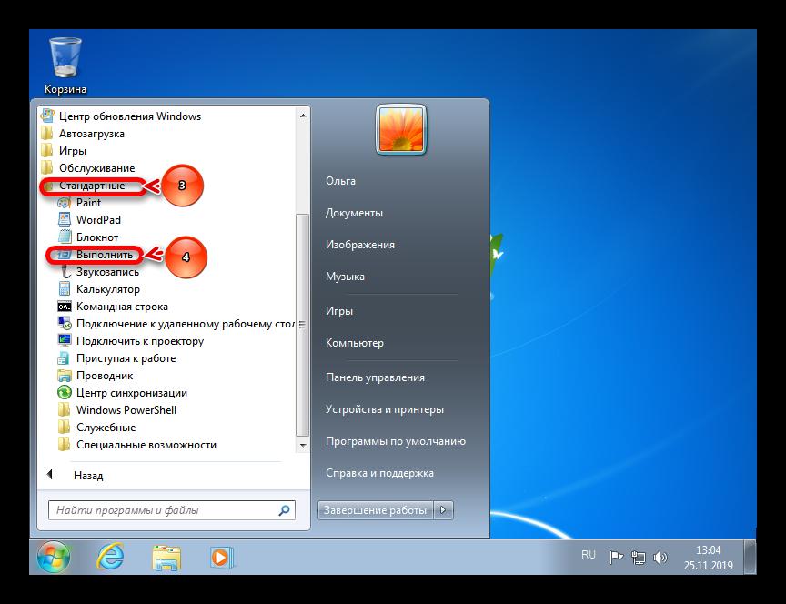 Меню Стандартные и команда выполнить в Windows 7