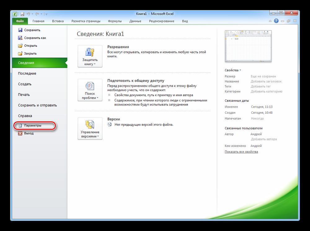 Меню Файл в Excel