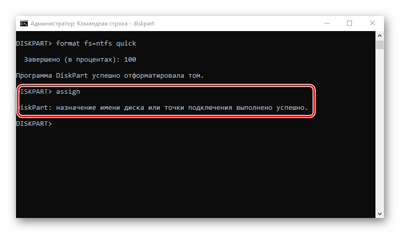 Назначение имени диска в командной строке