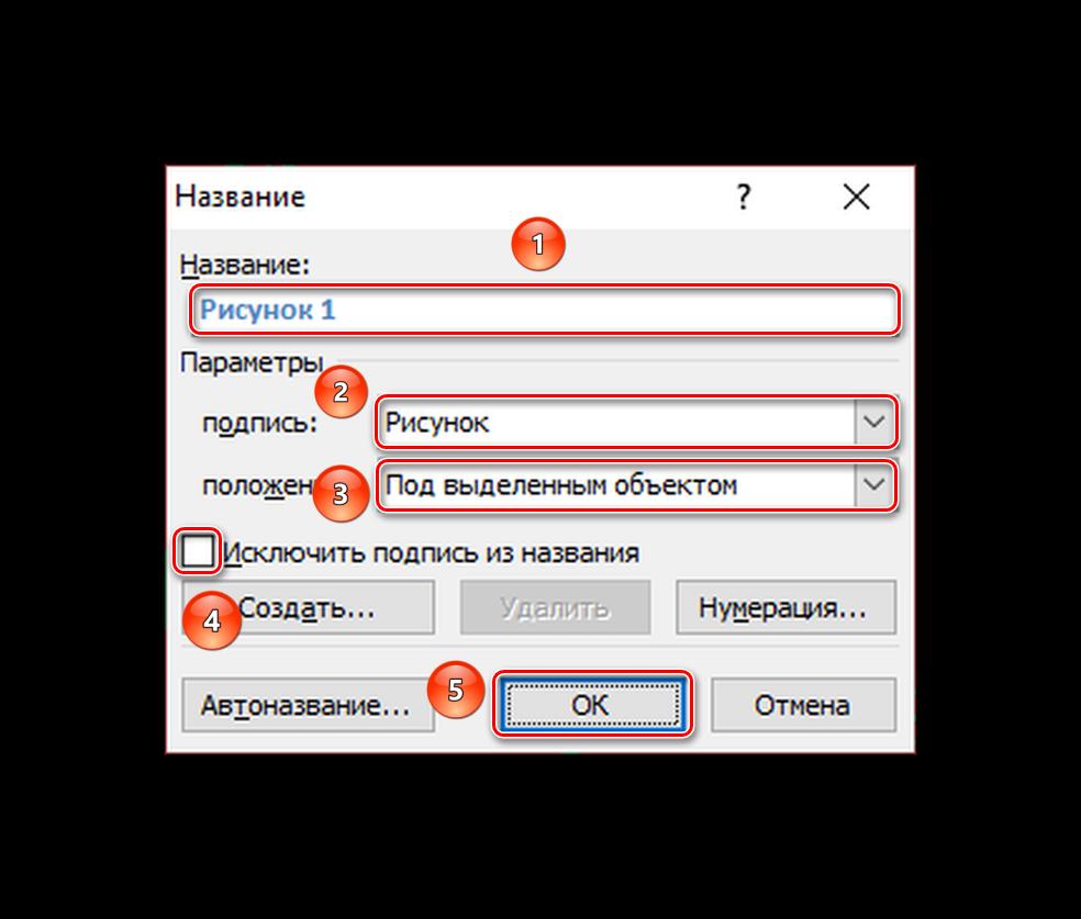 Настройка названия и параметров вставки названия картинки в Word