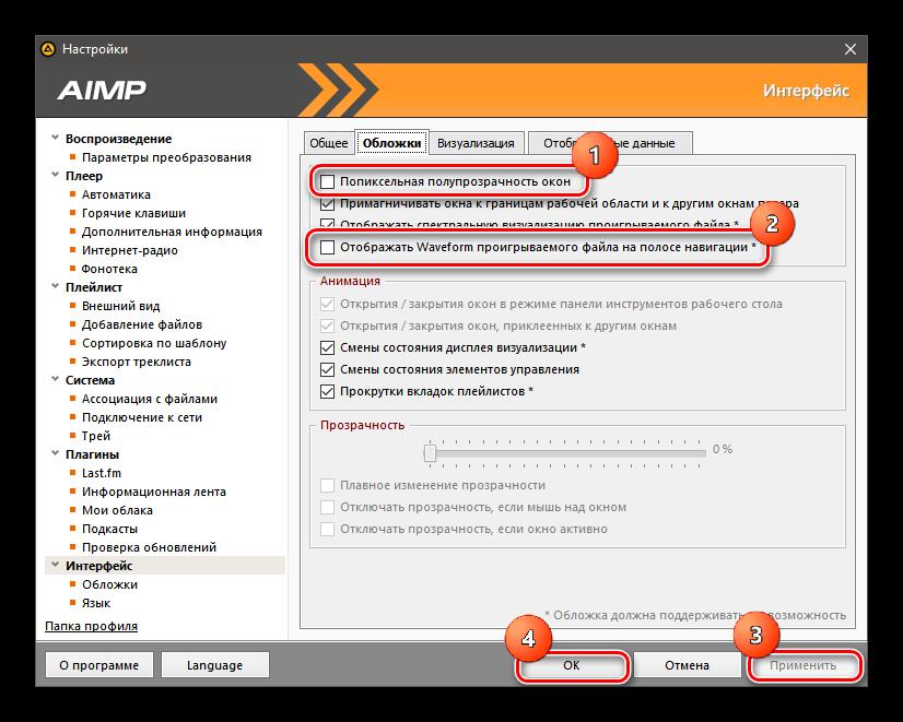 Настройка параметров интерфейса AIMP