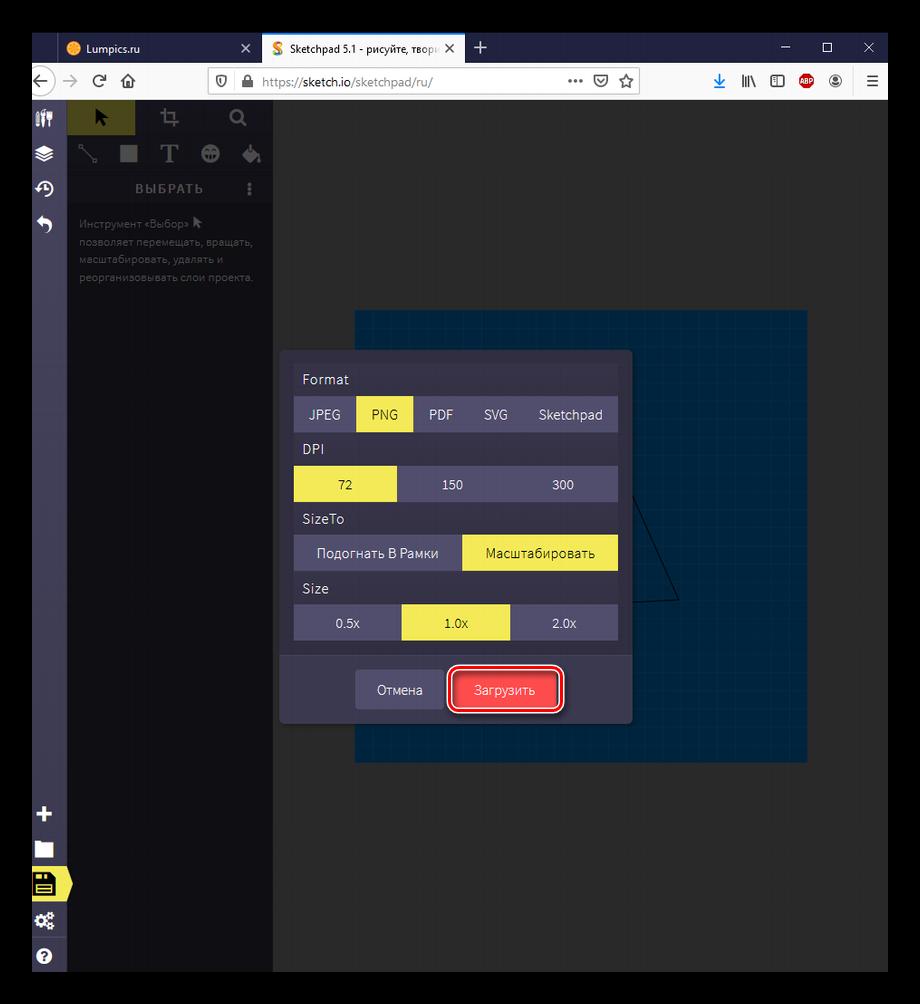 Настройка параметров сохранения чертежа и его загрузка Sketch.IO