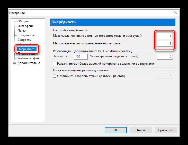 Настройки параметра Очередность в uTorrent