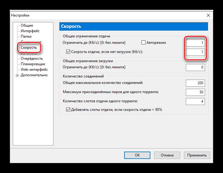 Настройки параметра Скорость в uTorrent