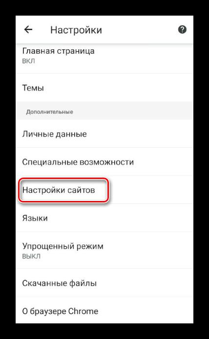 Настройки сайтов в Google Chrome на Android