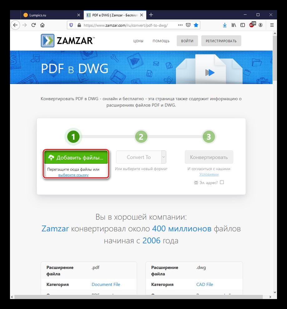 Начало конвертирования и выбор файла в Zamzar