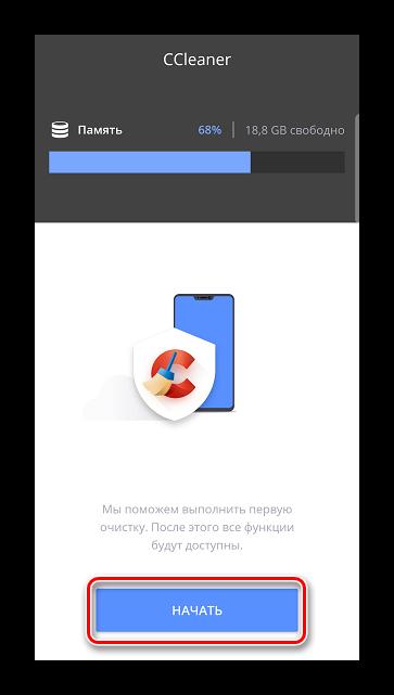 Начало работы с CCleaner для Android