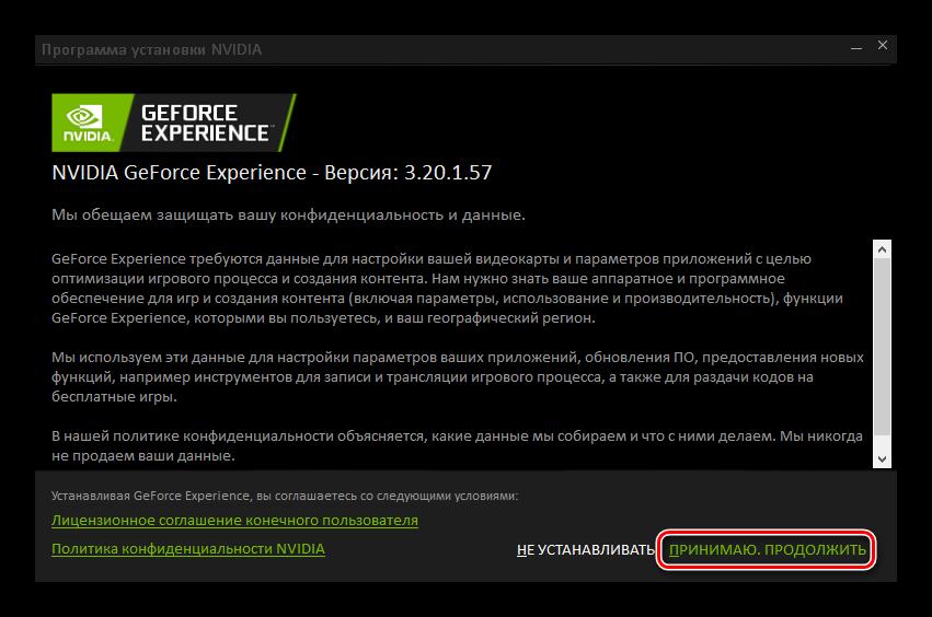 Начало установки GeForce Experience