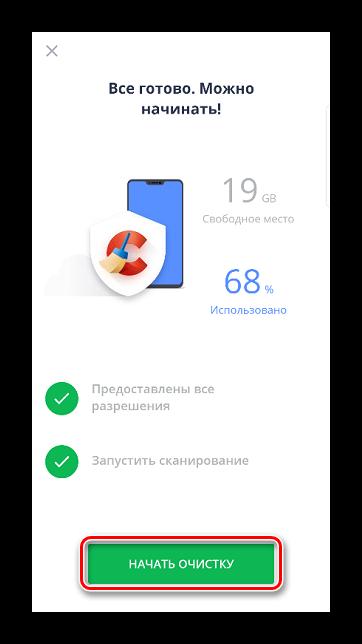 Начало чистки кеша в CCleaner на Android