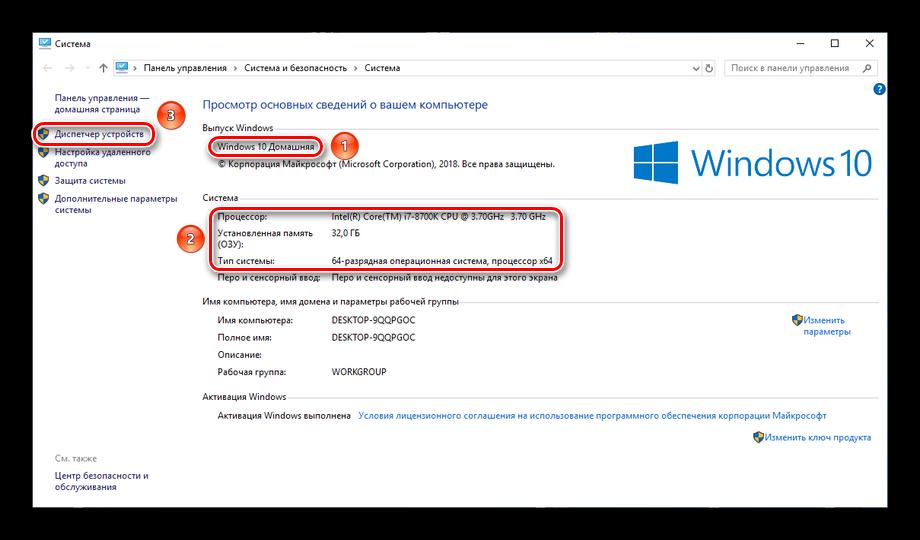 На что обратить внимание в панели Система в Windows