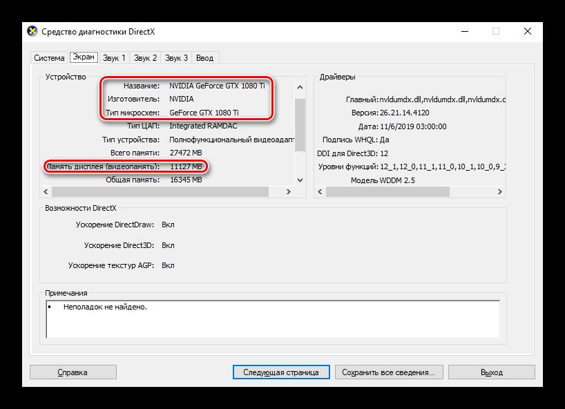 На что стоит обратит внимание во вкладке Экран окна Средства диагностики DirectX
