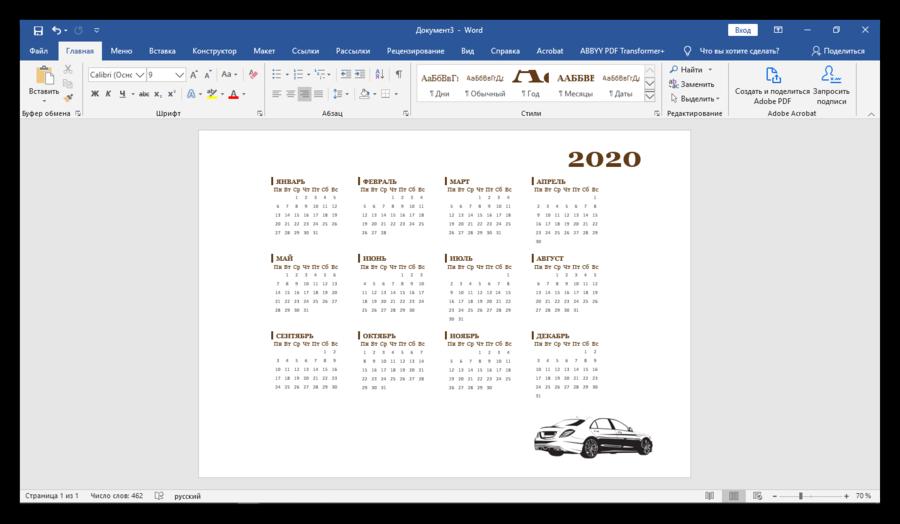 Новый графический объект в шаблоне календаря Word
