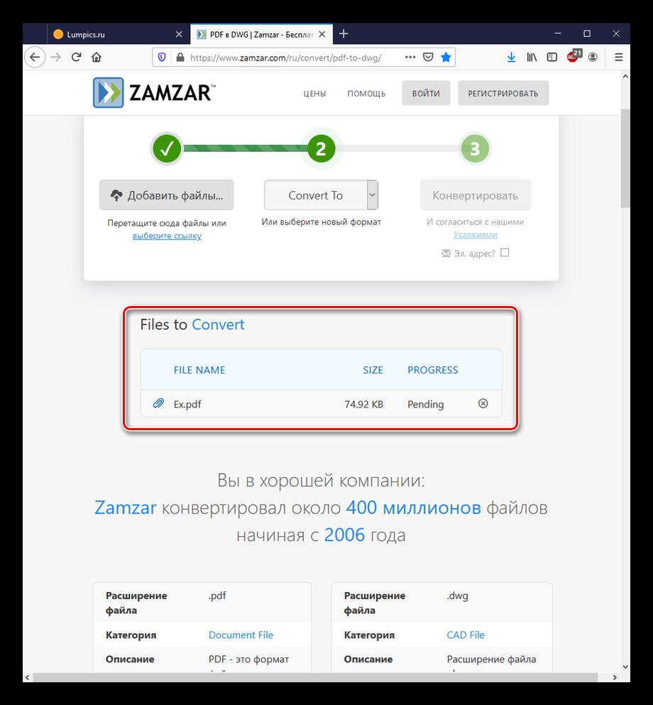 Область просмотра состояния файлов с возможностью их удаления в Zamzar