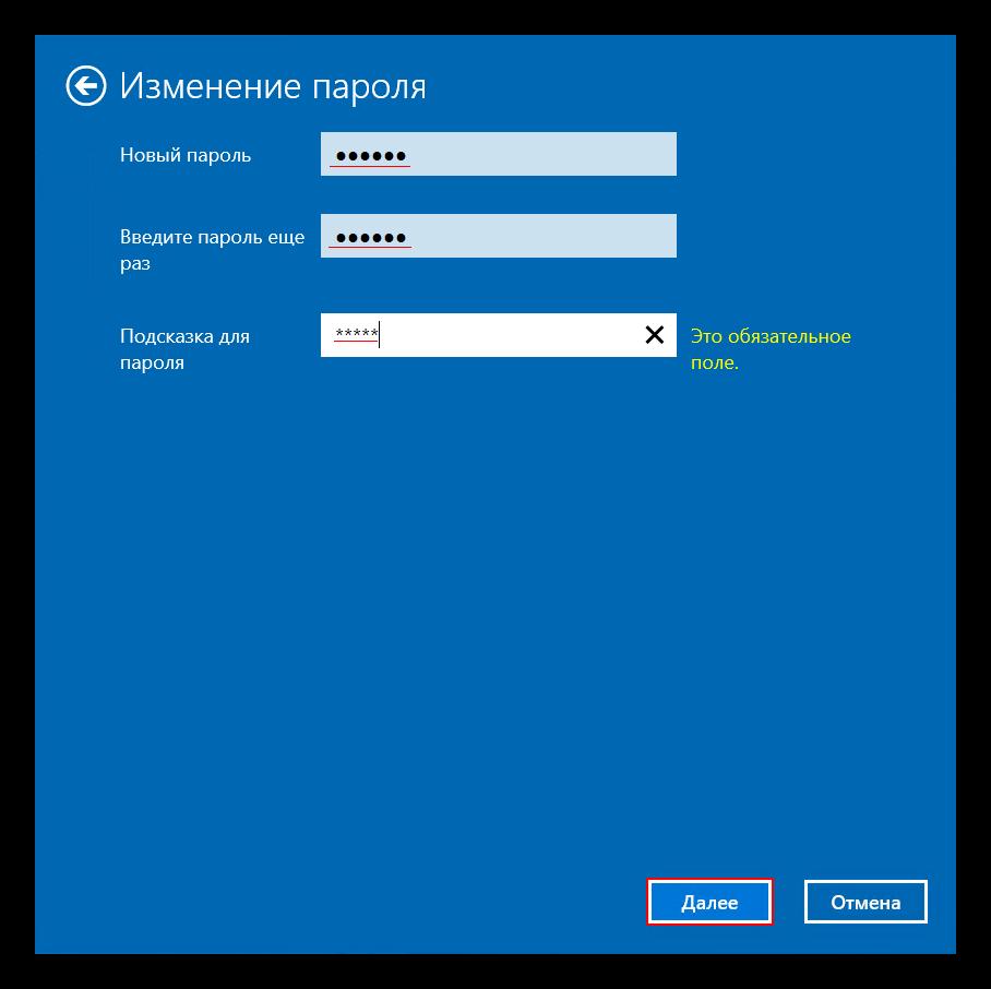 Окно Введение нового пароля