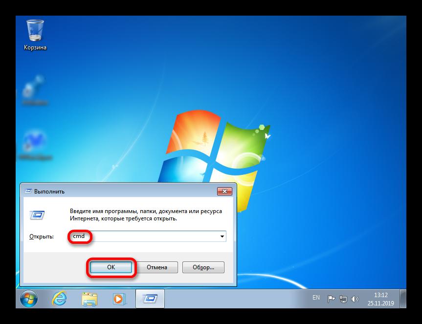 Окно Выполнить Windows 7