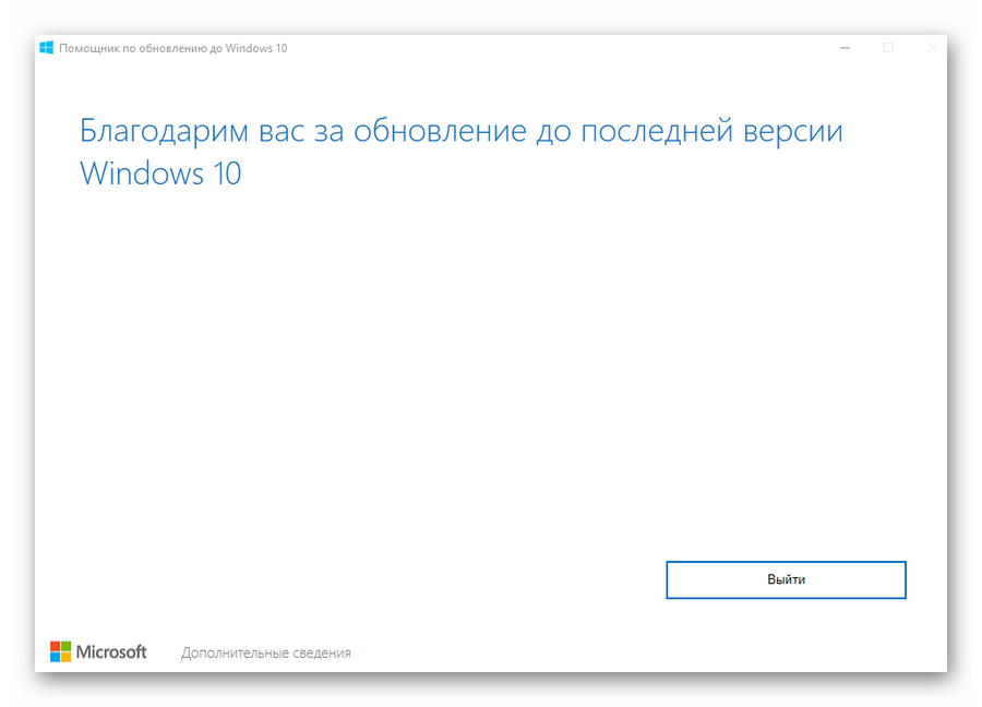 Окно ассистента по обновлению Windows10Upgrade