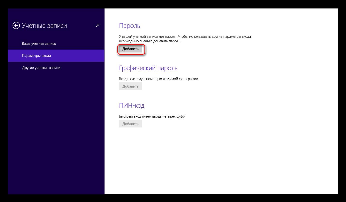 Окно добавить пароль Windows 8