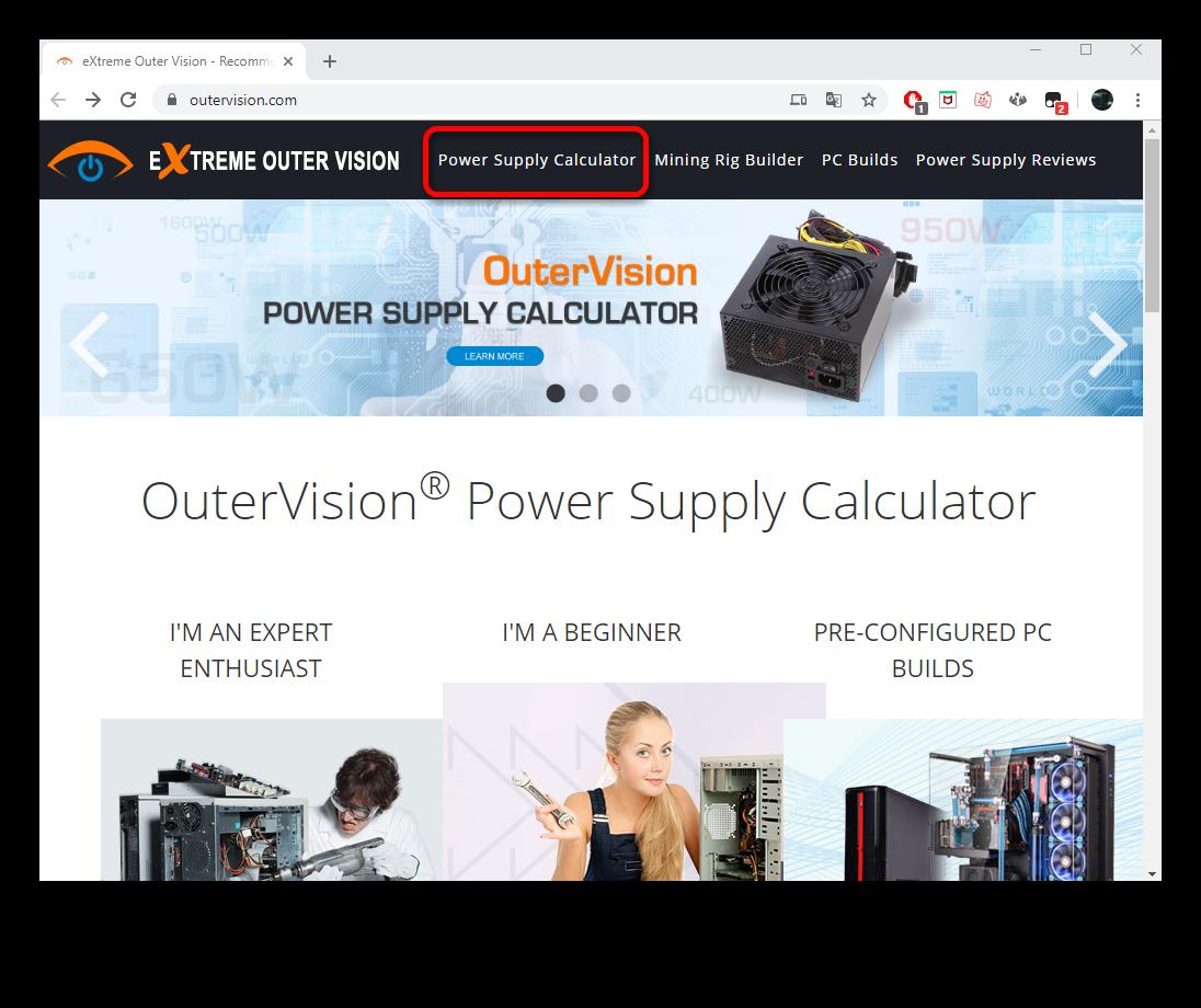 Онлайн сервис для вычисления энергопотребления компьютера