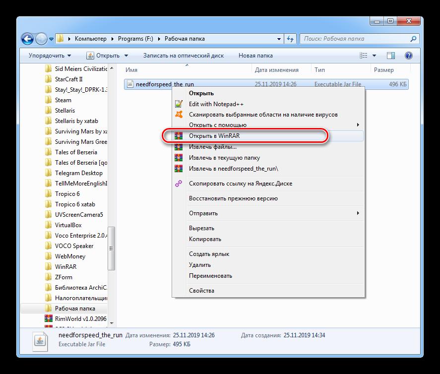 Открытие архива в WinRAR из контекстного меню
