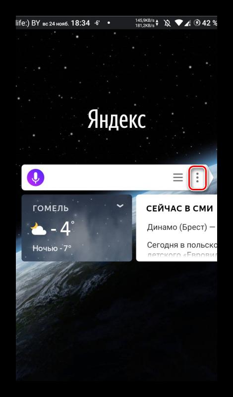 Открытие меню в мобильной версии браузера