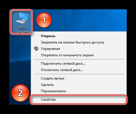 Открыть свойства компьютера в Windows