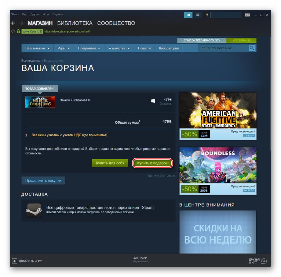 Оформление покупки в подарок в корзине Steam