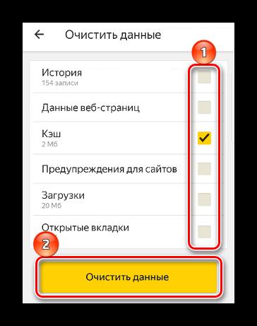 Очистка кэша в Яндекс Браузере для Android