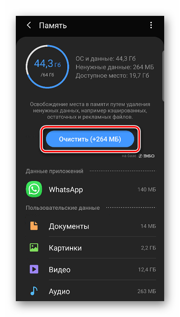 Очистка кэша в Samsung на Android