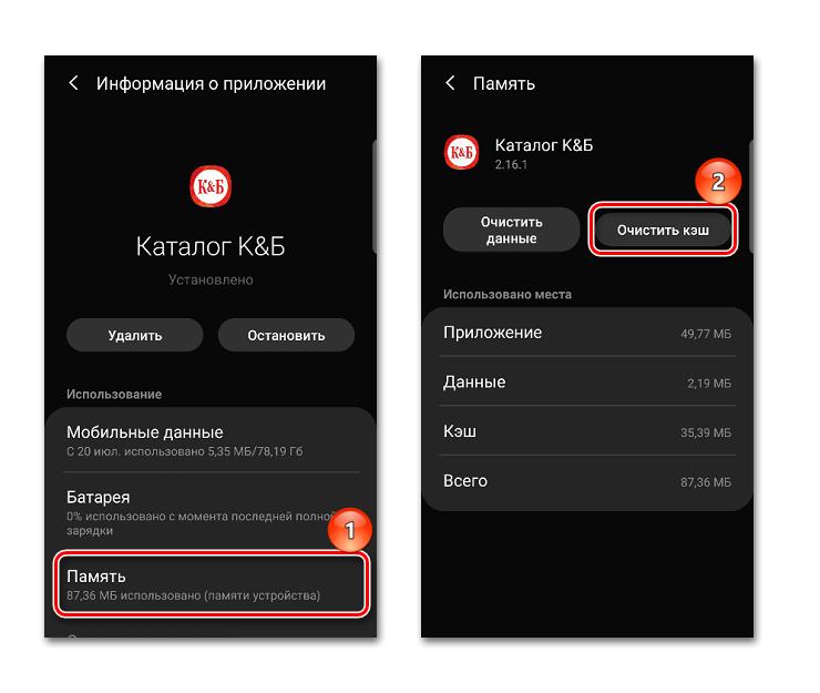 Очистка кэша приложения в Samsung на Android