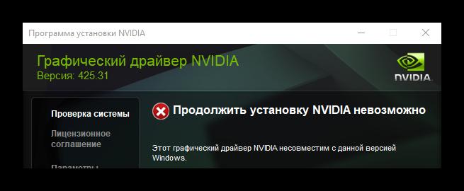 Ошибка во время установки драйвера Nvidia