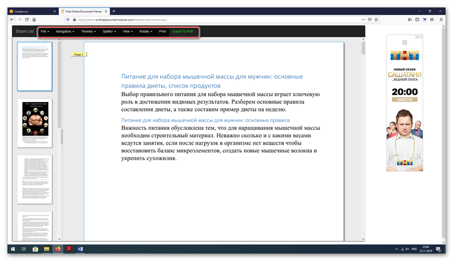 Панель инструментов Online Document Viewer