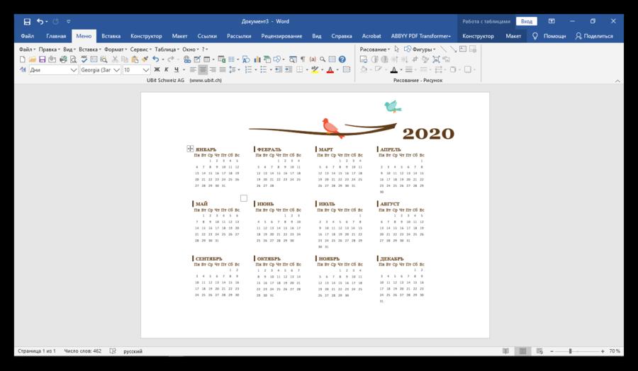 Перемещение графического объекта в шаблоне календаря Word