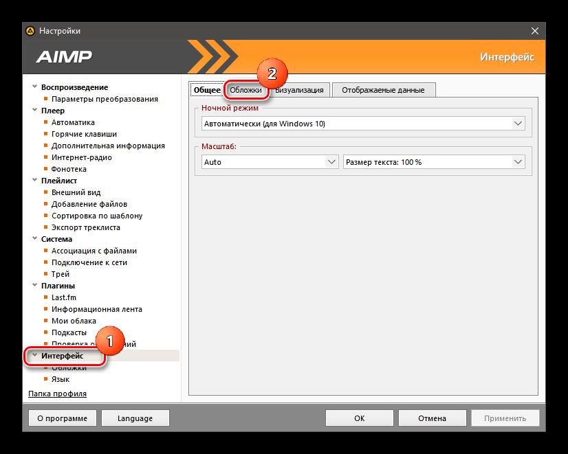 Переход в настройки интерфейса AIMP