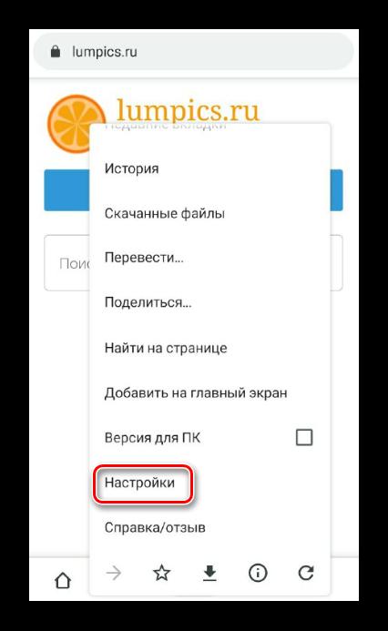 Переход к настройкам Google Chrome на Android