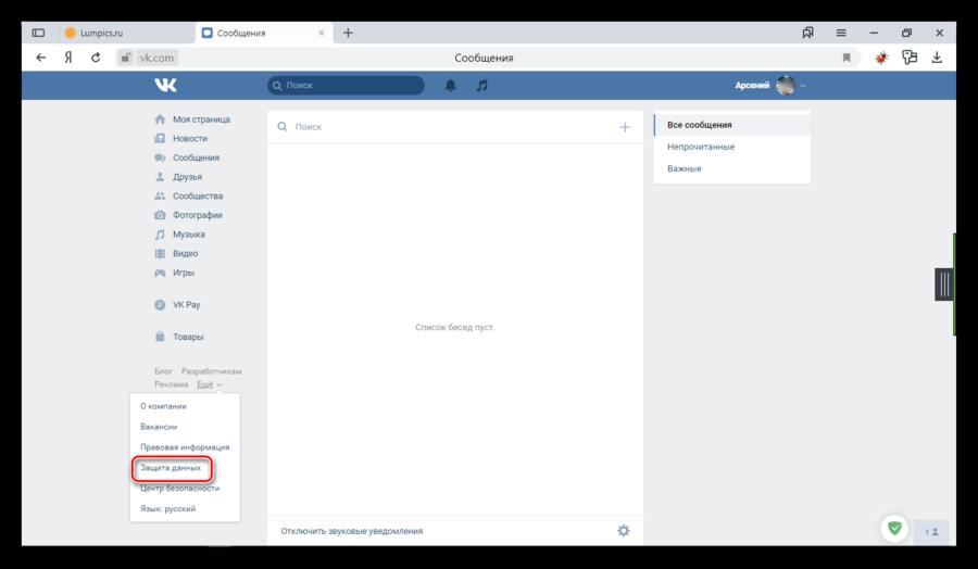 Переход на страницу защиты данных ВКонтакте