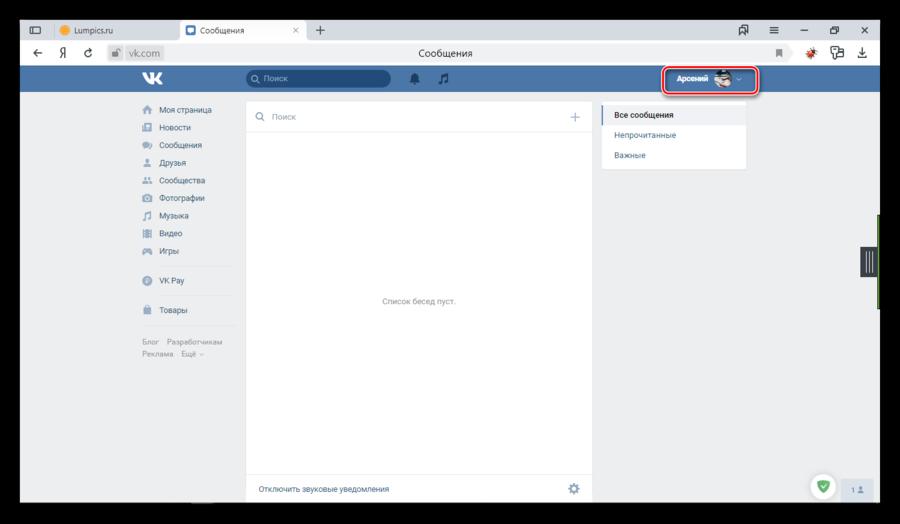 Переход на страницу техподдержки ВКонтакте
