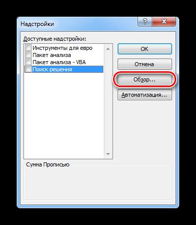 Подключение надстроек Excel