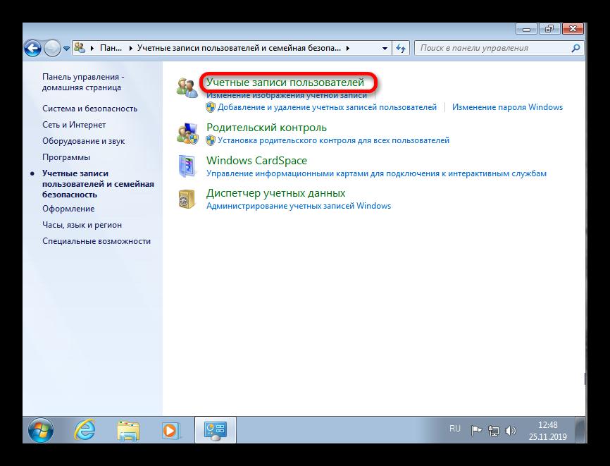 Подраздел Учетные записи пользователей в Windows 7