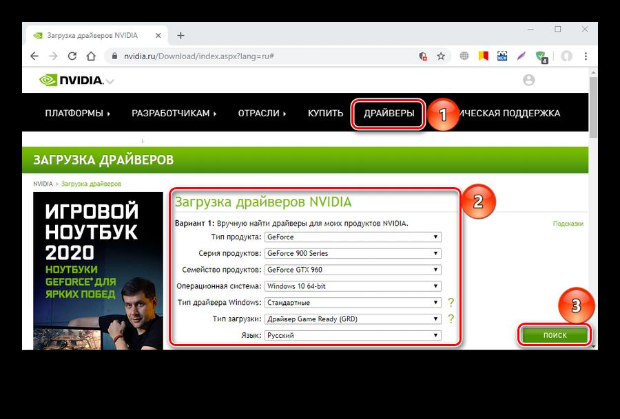 Поиск видеодрайвера на сайте Nvidia