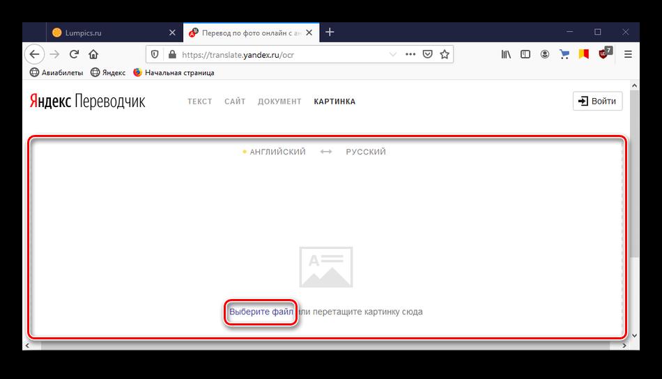Поиск изображения для загрузки в Яндекс Переводчик