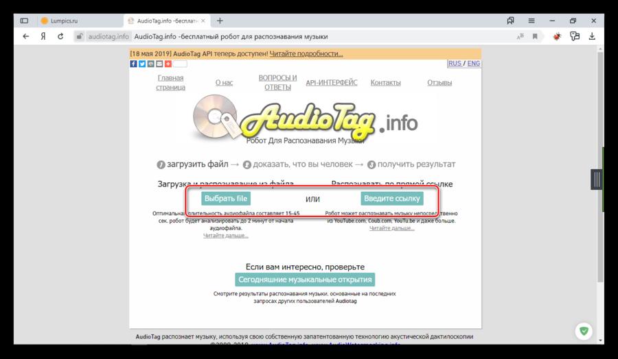 Поиск музыки в сервисе Audio Tag