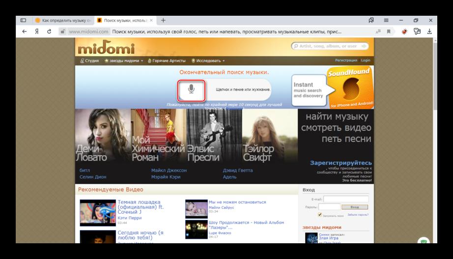 Поиск музыки с помощью онлайн-сервиса Midomi