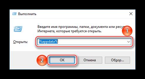 Поиск папки appdata