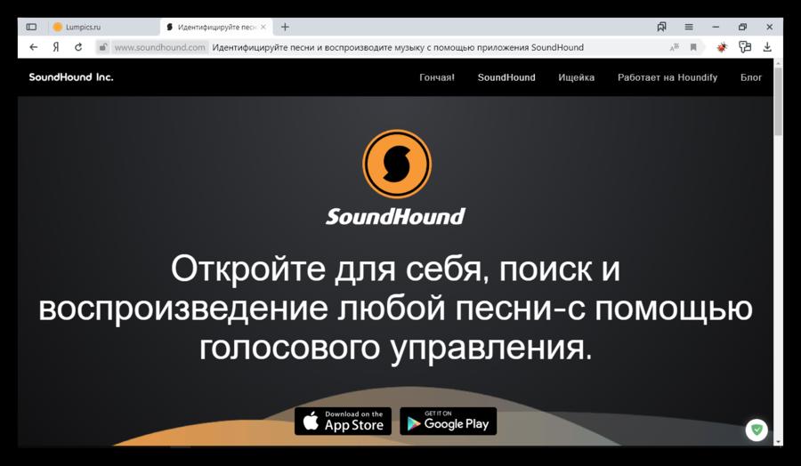 Приложение для поиска музыки SoundHound