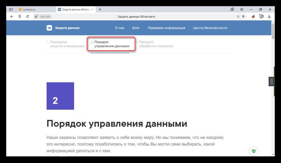 Пункт порядок управления данными ВКонтакте