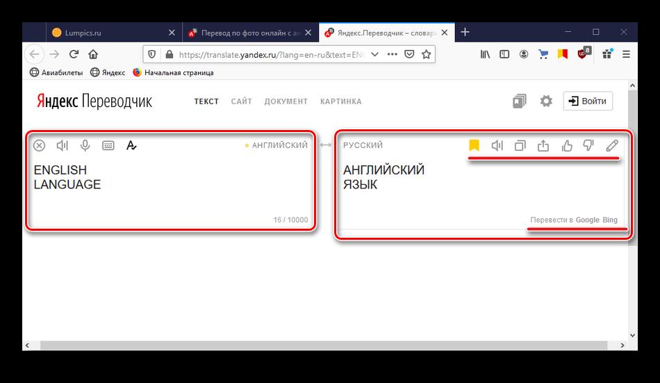Работа с текстом в Яндекс Переводчике
