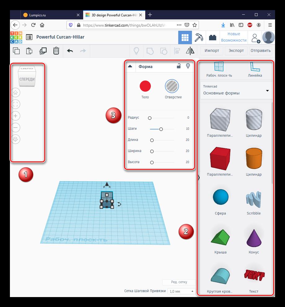 Рабочая область, панели управления и графических инструментов Tinkercad
