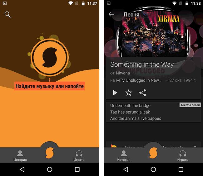 Распознавание музыки с помощью приложения SoundHound