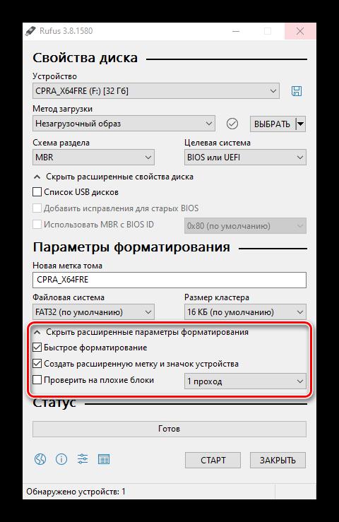 Расширенные параметры форматирования в Rufus
