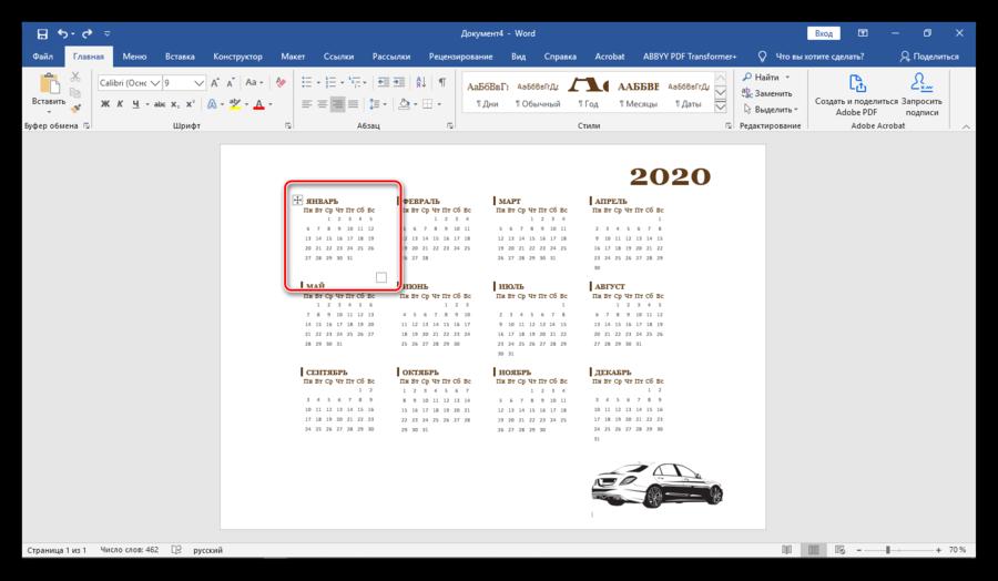 Редактирование таблиц в шаблоне календаря Word